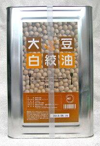 カード決済価格銀行振込・郵便振替は100円引き送料500円引IZ大豆白絞油 一斗缶 16.5kg