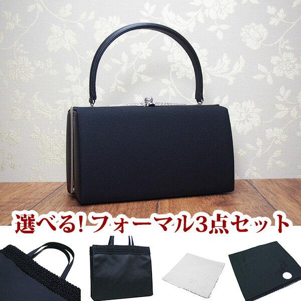 フォーマルバッグ 3点セット 黒 布 日本製 弔事 法事 結婚式 葬儀 お受験 入学式 入園式 卒業式 ブラックフォーマル バッグ bfc01s