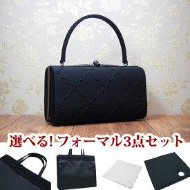 フォーマルバッグ 3点セット 黒 布 日本製 弔事 法事 結婚式 葬儀 お受験 入学式 入園式 卒業式 ブラックフォーマル バッグ bfc04s