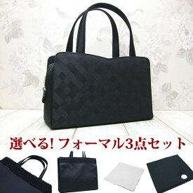 フォーマルバッグ 3点セット 黒 布 日本製 弔事 法事 結婚式 葬儀 お受験 入学式 入園式 卒業式 ブラックフォーマル バッグ bff03s