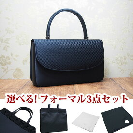 フォーマルバッグ 3点セット 黒 布 日本製 弔事 法事 結婚式 葬儀 お受験 入学式 入園式 卒業式 ブラックフォーマル バッグ bfm02s