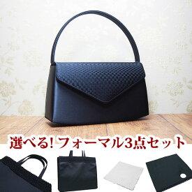 フォーマルバッグ 3点セット 黒 布 日本製 弔事 法事 結婚式 葬儀 お受験 入学式 入園式 卒業式 ブラックフォーマル バッグ bfm03s