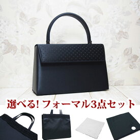 フォーマルバッグ 3点セット 黒 布 日本製 弔事 法事 結婚式 葬儀 お受験 入学式 入園式 卒業式 ブラックフォーマル バッグ bfm05s