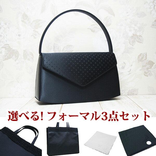 フォーマルバッグ 3点セット 黒 布 日本製 弔事 法事 結婚式 葬儀 お受験 入学式 入園式 卒業式 ブラックフォーマル バッグ bfm06s