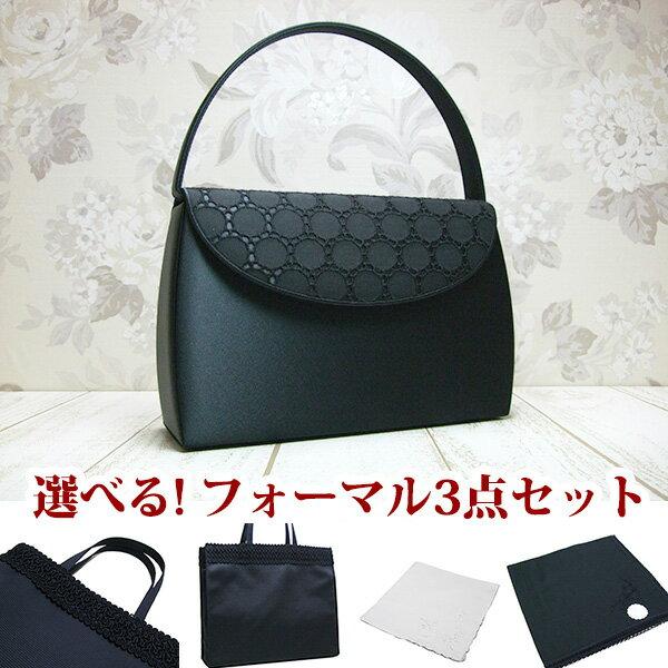 フォーマルバッグ 3点セット 黒 布 日本製 弔事 法事 結婚式 葬儀 お受験 入学式 入園式 卒業式 ブラックフォーマル バッグ bfr01s