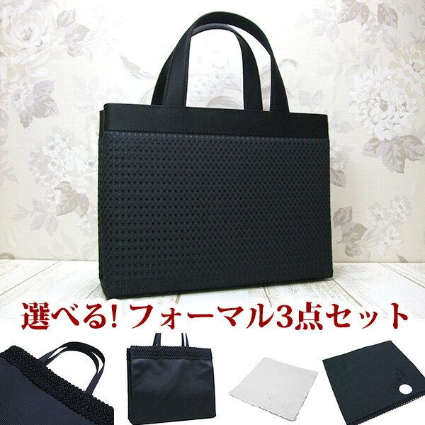 フォーマルバッグ 3点セット 黒 布 日本製 弔事 法事 結婚式 葬儀 お受験 入学式 入園式 卒業式 トート ブラックフォーマル バッグ bft07s