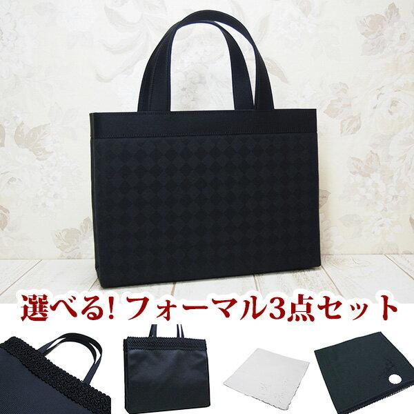 フォーマルバッグ 3点セット 黒 布 日本製 弔事 法事 結婚式 葬儀 お受験 入学式 入園式 卒業式 トート ブラックフォーマル バッグ bft08s