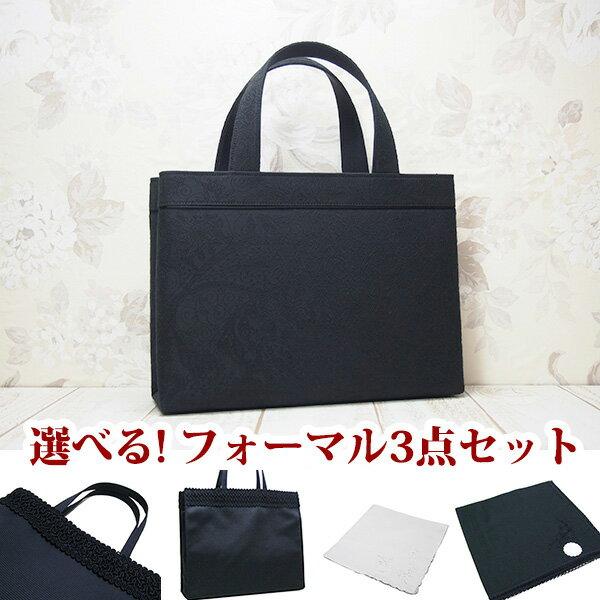 フォーマルバッグ 3点セット 黒 布 日本製 弔事 法事 結婚式 葬儀 お受験 入学式 入園式 卒業式 トート ブラックフォーマル バッグ bft09s