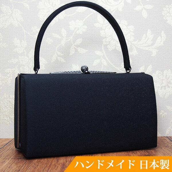フォーマルバッグ 黒 布 日本製 弔事 法事 結婚式 葬儀 お受験 入学式 入園式 卒業式 ブラックフォーマル バッグ MINOTOFU bfc03