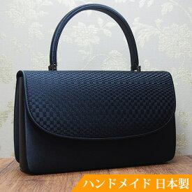 フォーマルバッグ 黒 布 日本製 弔事 法事 結婚式 葬儀 お受験 入学式 入園式 卒業式 ブラックフォーマル バッグ MINOTOFU bfm02