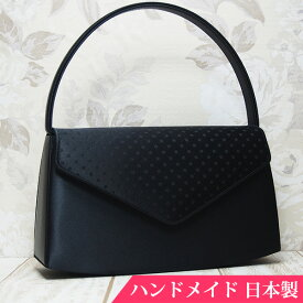 フォーマルバッグ 黒 布 日本製 弔事 法事 結婚式 葬儀 お受験 入学式 入園式 卒業式 ブラックフォーマル バッグ MINOTOFU bfm06