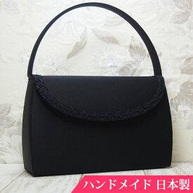 フォーマルバッグ 黒 布 日本製 弔事 法事 結婚式 葬儀 お受験 入学式 入園式 卒業式 ブラックフォーマル バッグ MINOTOFU bfr02