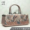 和装バッグ 和 バッグ 正絹 日本製 着物用 MINOTOFU HMWA-d