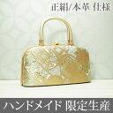 和装バッグ 和 バッグ 正絹 日本製 着物用 MINOTOFU HMWD-a