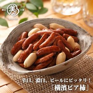 【美濃屋あられ製造本舗】横濱ビア柿 70g 横浜のあられ、柿の種