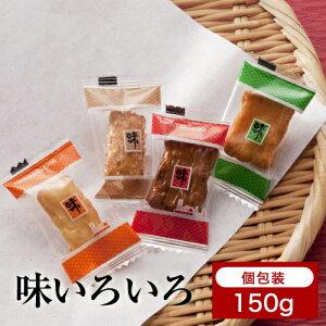 もち米100%・4種のおかきアソート『味いろいろ』