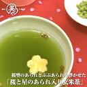 【美濃屋あられ製造本舗】桜と星のあられ入り玄米茶[メール便発送][代引き不可]