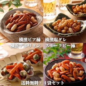 ランキング1位獲得! TVでご紹介いただきました! 横浜のあられ4袋セット 横浜のあられ 柿の種 あられ 詰め合わせ あられアラカルト 小袋 おかき せんべい [ネコポス発送][代引き不可]美濃屋
