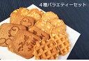【 送料無料 】4種のバラエティーセット 【 おまけ付き 父の日 おせんべい ワッフル 焼菓子 1,000円ポッキリ 】
