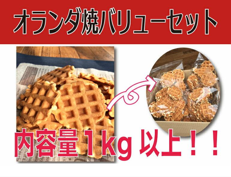 【訳あり】 オランダ焼バリューセット 【オランダ焼 ワッフル クッキー 割れ 1kg以上 焼菓子】