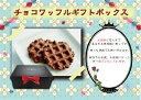 チョコワッフルギフトボックス【 ギフト プレゼント チョコ 贈り物 誕生日 5,000円以上送料無料 】