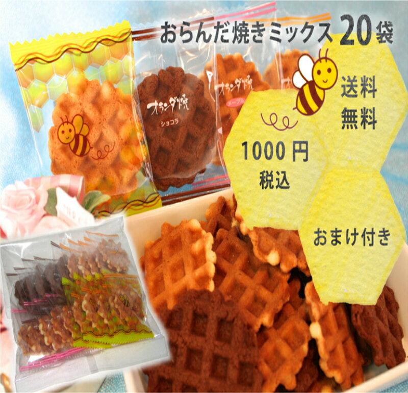 【 送料無料 】 20袋オランダ焼ミックス 【 クッキー 個包装 お試し おまけ付き 】