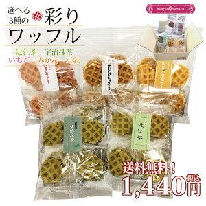 【送料無料】選べる3種の彩りワッフルクッキー【お菓子 個包装 オランダ焼 ワッフル クッキー みかん いちご 抹茶 豆乳】
