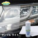 お試し価格 送料無料 ヘッドライトが蘇ると車が綺麗に見える!驚きの効果をお試しください!
