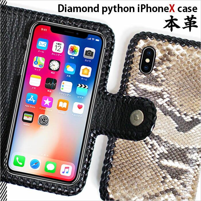 アイフォン7 ケース/アイフォン7 7plus 6s 6 ケース 手帳型 アナコンダ《アイフォン76sケース手帳型牛革本革iPhone7カバーカードレザー》送料無料 スマホケース メンズ 牛革 本革 蛇革 手帳 ヘビ アイフォン 7プラス iPhone6s アイフォンケース 折りたたみ レザー