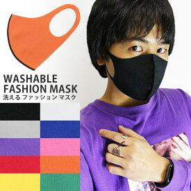 洗える ファッション マスク 《 メンズ レディース スポーツマスク メール便 洗えるマスク カラスマスク 男女兼用 スポーツ カラーマスク ウレタンマスク おしゃれマスク オールシーズン