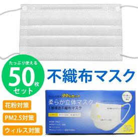 マスク / 不織布 マスク 50枚入り 《 日本国内発送 箱 使い捨てマスク フェイスマスク 白色 ホワイト 3層構造 ウィルス対策 ますく ウイルス 防塵 花粉 飛沫感染 対策 インフルエンザ 風邪予防 春