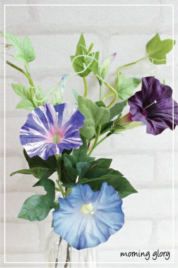 【SALE】¥600→¥480 朝顔 アサガオピック 造花 インテリア 未触媒 器なし 観葉植物 32634