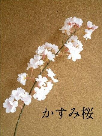 かすみ桜 造花 インテリア 観葉植物 フェイクグリーン 未触媒
