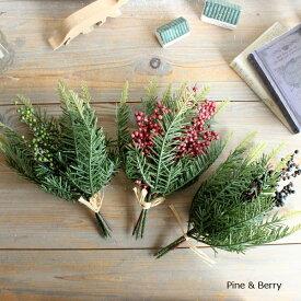 パイン&ベリーバンチ 造花 装飾 フェイクフラワー インテリア ガーデン雑貨