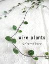 ワイヤープランツ41025 造花 インテリア 観葉植物 CT触媒 パーツ
