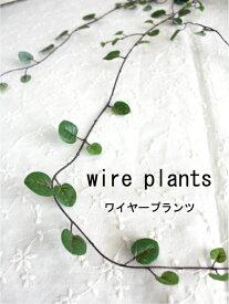 ワイヤープランツ41025 造花 インテリア 観葉植物 CT触媒 消臭 フェイクグリーン 葉っぱ 壁掛け 壁 ミニ