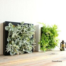 グリーンフレーム/スクエア 造花 インテリア 消臭 CT触媒 フェイクグリーンおしゃれ リアル 壁掛け 壁 ハンギング 吊す 装飾 ミニ