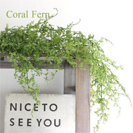 コーラルファーンハンギングブッシュ 観葉植物 造花 インテリア CT触媒 フェイクグリーン 40959