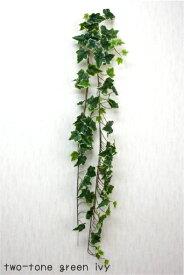 消臭ガーランド ツートングリーンアイビー ガーランド *屋外使用可 観葉植物 造花 インテリア 光触媒 CT触媒 フェイクグリーン 5154