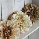 可愛い ポンポンダリアのコサージュ(ベージュライン) 造花 インテリア アレンジ 髪飾り
