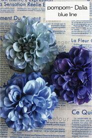 可愛い ポンポンダリアのコサージュ(ブルーライン) 造花 インテリア アレンジ 髪飾り