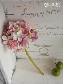 ハイドランジア(あじさい) 1P 造花 インテリア フラワー