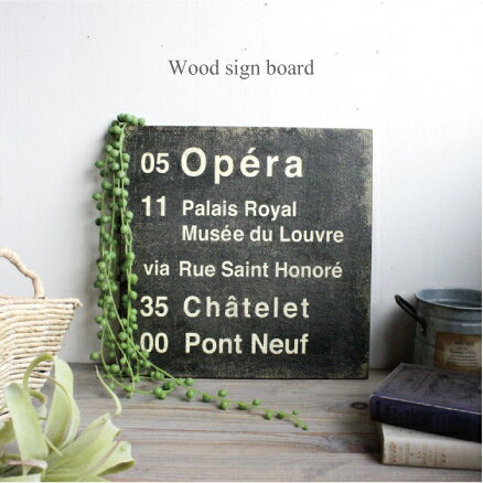 ウッドサインボード Opera Wood sign board 【雑貨 ガーデン雑貨 インテリア カントリー ナチュラル】