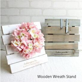 ウッドリーススタンド Wooden Wreath Stand 雑貨 ガーデン雑貨 (リースは付属しておりません)