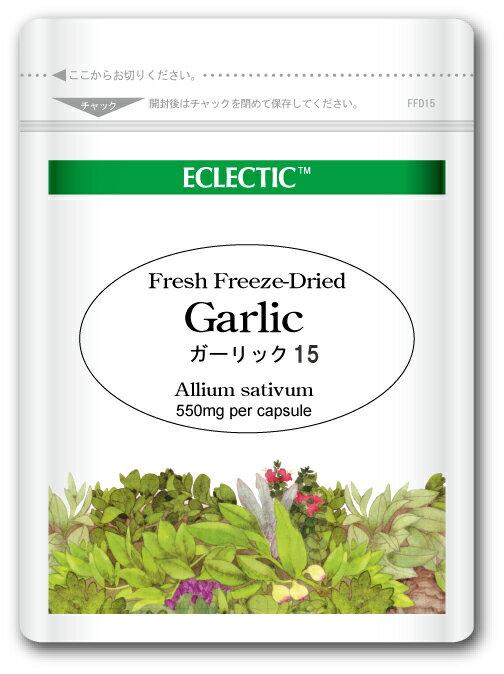 ハーブサプリメント ガーリック 【Ecoパック15】 エクレクティック社