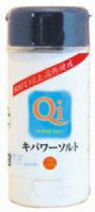 【オーサワジャパン】伝統製法で作られた塩を800℃以上で高熱焼成 キパワーソルト(卓上容器入り)(230g)