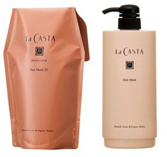 ラカスタアロマエステ hair mask 35 ( La Casta treatment ) (reviews campaign)