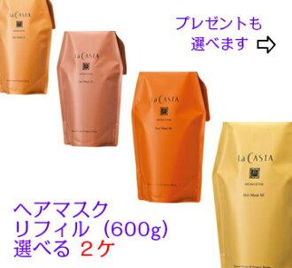 La Casta aroma EST hair masks 2 sets (recast hair treatment)