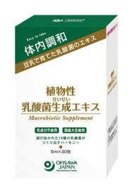 【ネコポスで送料無料】植物性乳酸菌生成エキス5ml30包(アルミパック) R