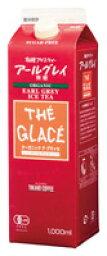 十玻璃有機的格雷伯爵茶 (糖和咖啡) 的評論活動